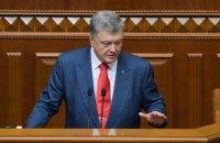 Порошенко заявил, что УПЦ МП будут называть РПЦ после Томоса