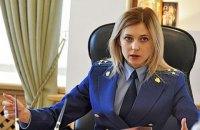 """Поклонской предъявили подозрение за арест """"группы Сенцова"""" в 2014 году"""