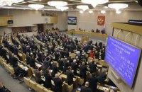 Рада признала новый состав Госдумы нелегитимным