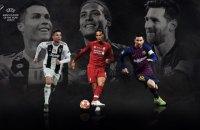 УЄФА назвав трьох претендентів на титул гравця року