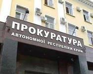 """Бойцы"" Аксенова захватили крымскую прокуратуру"