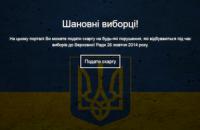 СБУ попросила присылать фото и видео нарушений на выборах