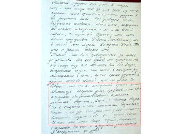 Фрагмент листа матері Дмитра Шабрацького, де йдеться про розповідь її сина відносно вмовлянь з боку на той час комбата «Айдару» Сергія Мельничука дати свідчення СБУ щодо «темних справ» Ігоря Радченка та його зв'язків із Сергієм Дунаєвим