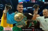 Украинец Гвоздик нокаутом завоевал титул чемпиона мира по версии WBC