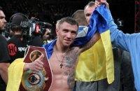Ломаченко получил награду от WBO