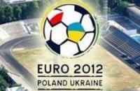 УЕФА решит, какие украинские города будут принимать Евро-2012