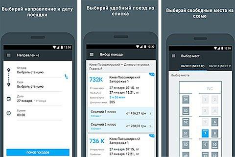 """""""УЗ"""" запустила приложение на Аndroid для покупки билетов"""