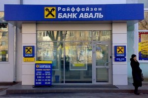 Райффайзен Банк Аваль проиграл в суде 55,5 млн грн