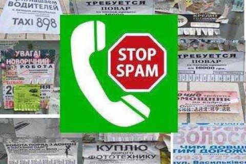 """КМДА через систему """"Стоп-спам"""" організувала автодозвон більш ніж на 2800 номерів рекламних порушників"""