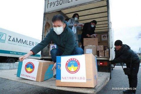 Китайська діаспора в Україні відправила в Ухань гуманітарну допомогу