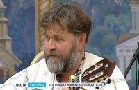 Український бард Василь Жданкін загинув у ДТП