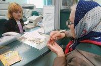 Середня пенсія 2013 року перевищила 1500 грн