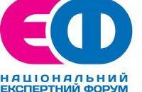 """Анонс: ІV Національний Експертний Форум """"Від революції до нової країни"""""""