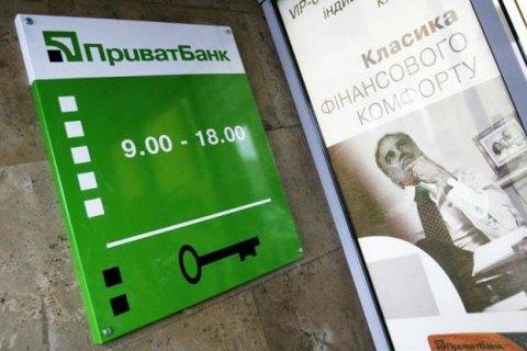 ПриватБанк перерахував до держбюджету 19,4 млрд гривень дивідендів