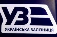 """""""Укрзализныця"""" показала новый логотип"""