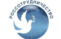 Під санкції РНБО потрапили 11 російських компаній, зокрема Росспівробітництво