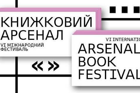 На Книжковому Арсеналі цього року проведуть кілька дискусійних програм
