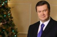 Янукович поздравил украинцев с Рождеством