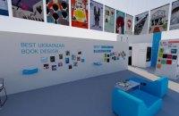 Ілюстратори, правозахисна програма та сучасні автори: Україна на Франкфуртському ярмарку