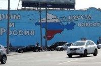 Гибридная «дружба народов» на фоне террора в Крыму