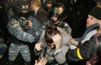 ГПУ: активистов Евромайдана задерживали незаконно