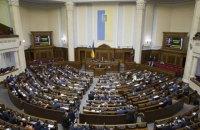 Український парламент: інституційна спроможність і реформувальна нездатність