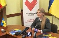 """Тимошенко: """"Президентські вибори - це не вибори, це бути чи не бути Україні"""""""
