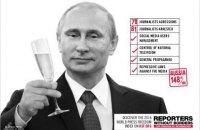 """""""Репортери без кордонів"""" назвали 12 ворогів ЗМІ серед світових лідерів"""