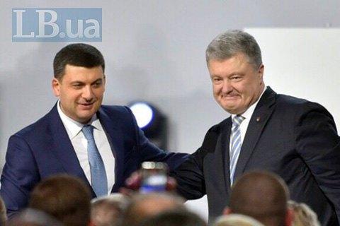 Гройсман поддержал выдвижение Порошенко на второй срок