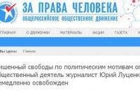 Российские правозащитники требуют освободить Луценко из-под ареста