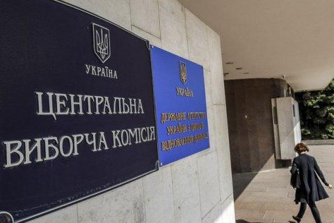 ЦВК зареєструвала перший партійний список на вибори до Ради
