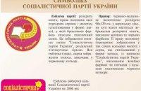 Символика Соцпартии попала под запрет в рамках декоммунизации