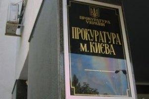 Прокуратура не будет преследовать журналистов из-за сюжета о Лукьяновском СИЗО