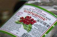 МОЗ припинить видачу квот на спирт виробникам настоянки глоду