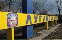 В оккупированном Луганске прогремел взрыв, - СМИ