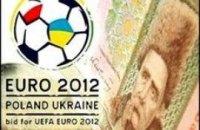Ющенко ищет финансы для проведения в Украине Евро-2012