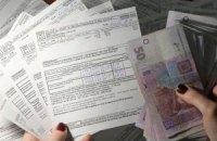 Власти не смогли доставить всем украинцам бланки на субсидии