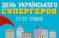 У Києві проведуть День українського супергероя
