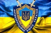 Антикоррупционное бюро запросило 800 млн гривен в бюджете-2016