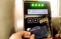 Перехід на е-квиток у громадському транспорті Києва відкладено на рік