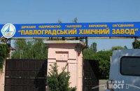 НАБУ висунуло підозру директору Павлоградського хімзаводу