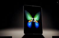 Samsung представила первый смартфон со сгибаемым экраном