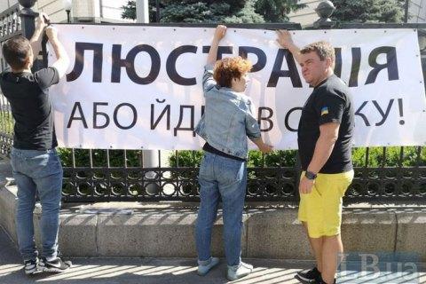 Появился текст законопроекта Зеленского о люстрации