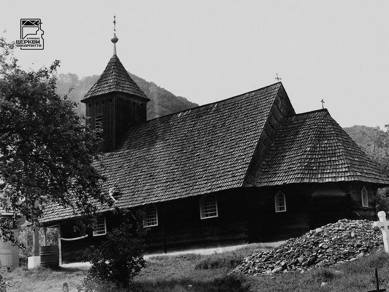 Церква «середньогуцульського стилю» у селі Водиця, 1803. Улітку 1992-го була оббудована зовні новою мурованою церквою й розібрана