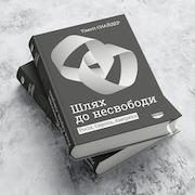 Тімоті Снайдер: Реанімувати історію, щоб краще розуміти добро і зло