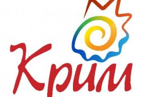 Крым привлекает в долг 133 млн грн