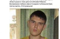 Ректор КПІ підтвердив загибель студента у Слов'янську