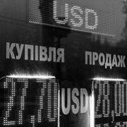 Чому гривня дешевшає цього разу: МВФ, Туреччина та інші чинники