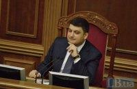 Гройсман анонсировал голосование за Кабмин на четверг