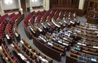 КИУ назвал главных прогульщиков 8-й сессии Рады